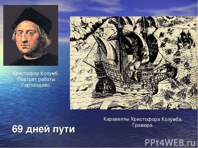 69 дней пути Христофор Колумб. Портрет работы Гирландайо. Каравеллы Христофора Колумба. Гравюра.