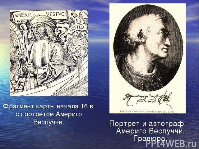 Фрагмент карты начала 16 в. с портретом Америго Веспуччи. Портрет и автограф Америго Веспуччи. Гравюра.