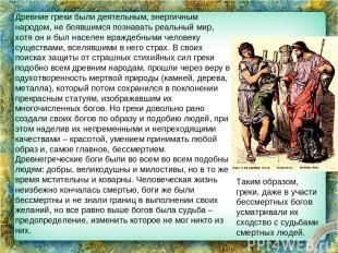 Древние греки были деятельным, энергичным народом, не боявшимся познавать реальн