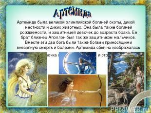 Артемида была великой олимпийской богиней охоты, дикой местности и диких животны