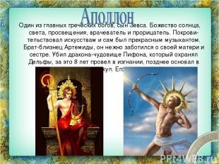 Один из главных греческих богов, сын Зевса. Божество солнца, света, просвещения,