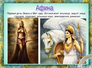 Первая дочь Зевса и Метиды, богиня-воительница, защитница городов, покровительни