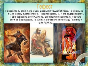 Покровитель огня и кузнецов, добрый и трудолюбивый, но жизнь не была к нему благ