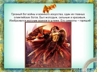 Грозный бог войны и военного искусства, один из главных олимпийских богов. Был м