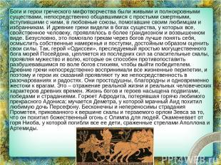 Боги и герои греческого мифотворчества были живыми и полнокровными существами, н