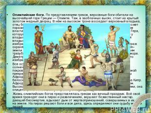 Олимпийские боги. По представлениям греков, верховные боги обитали на высочайшей