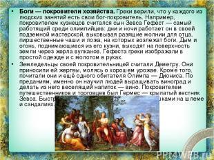 Боги — покровители хозяйства. Греки верили, что у каждого из людских занятий ест
