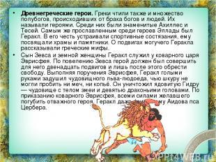 Древнегреческие герои. Греки чтили также и множество полубогов, происходивших от