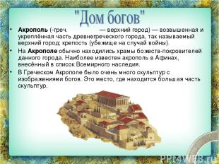 Акро поль (-греч. ἀκρόπολις— верхний город)— возвышенная и укреплённая часть д