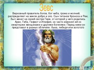 Верховный правитель богов, бог неба, грома и молний, распределяет на земле добро
