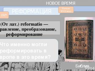 (От лат.) reformatio — исправление, преобразование, реформирование 1500 1800 НОВ