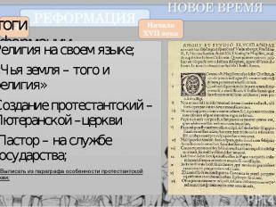 Итоги реформации Религия на своем языке; «Чья земля – того и религия» Создание п