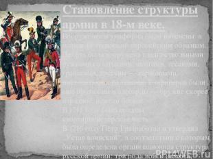 Становление структуры армии в 18-м веке. Вооружение и униформа были изменены в н