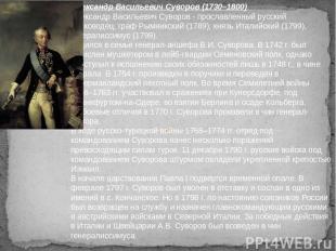 Александр Васильевич Суворов (1730–1800) Александр Васильевич Суворов - прославл