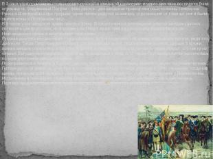 В 3 часа утра произошло столкновение русской и шведской кавалерии, и через два ч