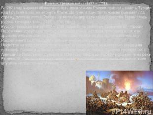 Русско-турецкая война (1787 – 1791). В 1787 году мировая общественность предложи