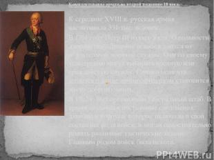 Комплектование армии во второй половине 18 века. К середине XVIII в. русская арм