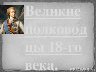 Великие полководцы 18-го века. Григорий Александрович Потемкин-Таврический (1739