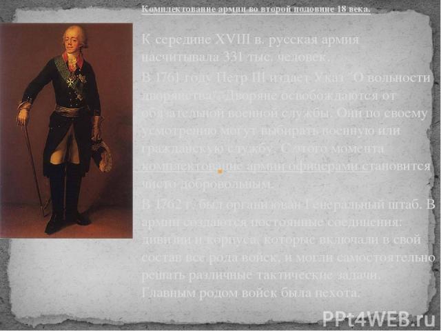 Комплектование армии во второй половине 18 века. К середине XVIII в. русская армия насчитывала 331 тыс. человек. В 1761 году Петр III издает Указ