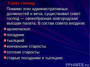 Совет господ Помимо этих административных должностей и веча, существовал совет г