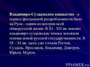 Владимиро-Суздальское княжество - в период феодальной раздробленности было на Ру
