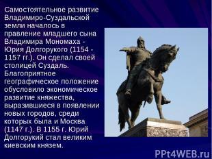Самостоятельное развитие Владимиро-Суздальской земли началось в правление младше