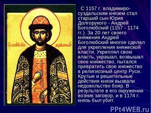 С 1157 г. владимиро-суздальским князем стал старший сын Юрия Долгорукого - Андре