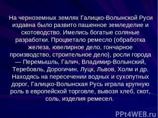 На черноземных землях Галицко-Волынской Руси издавна было развито пашенное земле