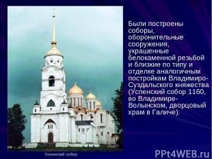 Успенский собор Были построены соборы, оборонительные сооружения, украшенные бел