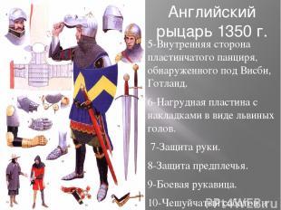 Английский рыцарь 1350 г. 5-Внутренняя сторона пластинчатого панциря, обнаруженн