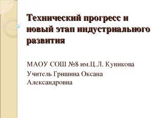 Технический прогресс и новый этап индустриального развития МАОУ СОШ №8 им.Ц.Л. К