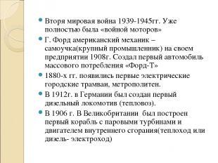 Вторя мировая война 1939-1945гг. Уже полностью была «войной моторов» Г. Форд аме