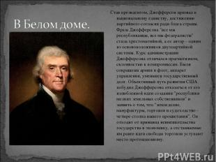 Став президентом, Джефферсон призвал к национальному единству, достижению партий