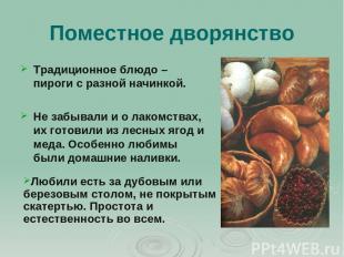 Поместное дворянство Традиционное блюдо – пироги с разной начинкой. Не забывали