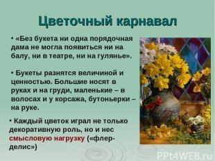 Цветочный карнавал «Без букета ни одна порядочная дама не могла появиться ни на