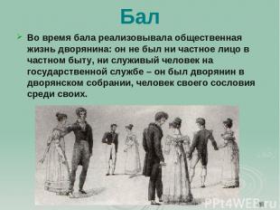 Бал Во время бала реализовывала общественная жизнь дворянина: он не был ни частн