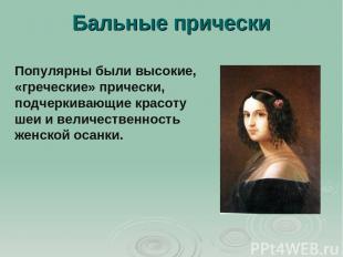 Бальные прически Популярны были высокие, «греческие» прически, подчеркивающие кр