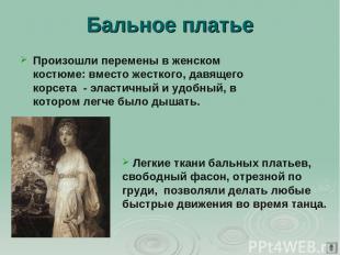 Бальное платье Произошли перемены в женском костюме: вместо жесткого, давящего к