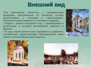 Внешний вид Это роскошные поместья, с грандиозными дворцами, выстроенные по прое