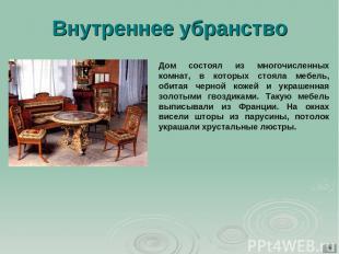 Внутреннее убранство Дом состоял из многочисленных комнат, в которых стояла мебе
