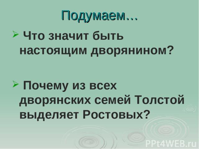 Подумаем… Что значит быть настоящим дворянином? Почему из всех дворянских семей Толстой выделяет Ростовых?