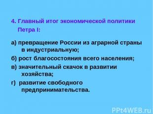 4. Главный итог экономической политики Петра I: а) превращение России из аграрно