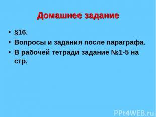 Домашнее задание §16. Вопросы и задания после параграфа. В рабочей тетради задан
