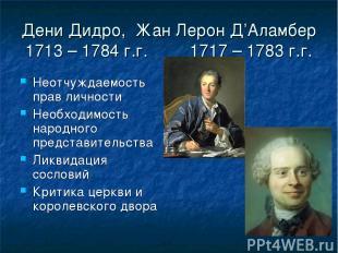 Дени Дидро, Жан Лерон Д'Аламбер 1713 – 1784 г.г. 1717 – 1783 г.г. Неотчуждаемост