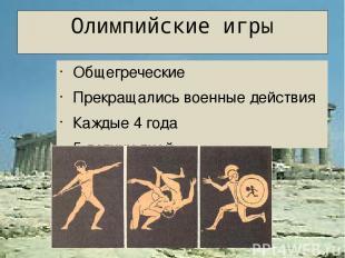 Олимпийские игры Милон Кротонский — знаменитый греческий атлет, живший около52