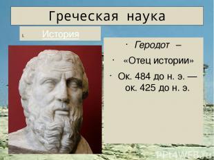 Греческая наука Демокри т великий древнегреческий философ один из основателейат