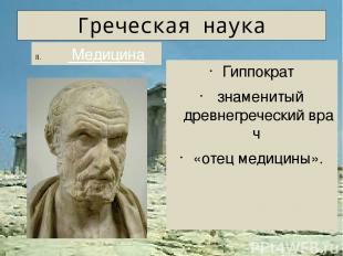 Греческая наука Плато н древнегреческий философ, ученикСократа, учитель Арис