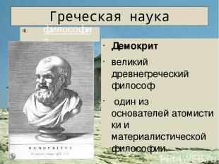 Греческая наука Аристотель древнегреческий философ. УченикПлатона. С343 до н.
