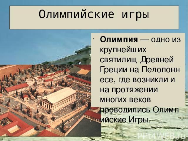 Олимпийские игры Общегреческие Прекращались военные действия Каждые 4 года 5 летних дней