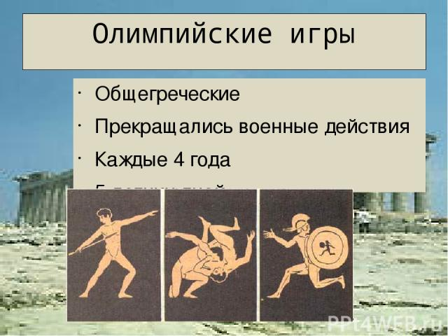 Олимпийские игры Милон Кротонский — знаменитый греческий атлет, живший около520 г. до н.э.